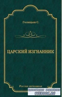 Россия державная (Мир книги) (71 книга) (2009-2018)